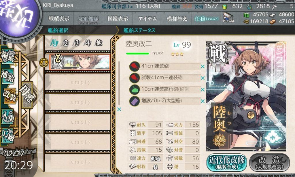 艦これ_kancolle_編成_精鋭無比「第一戦隊」抜錨準備!_04