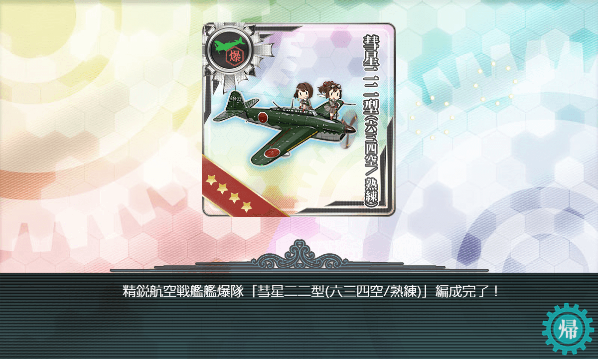 艦これ_kancolle_工廠_精鋭「航空戦艦」彗星隊の編成_伊勢改二_07