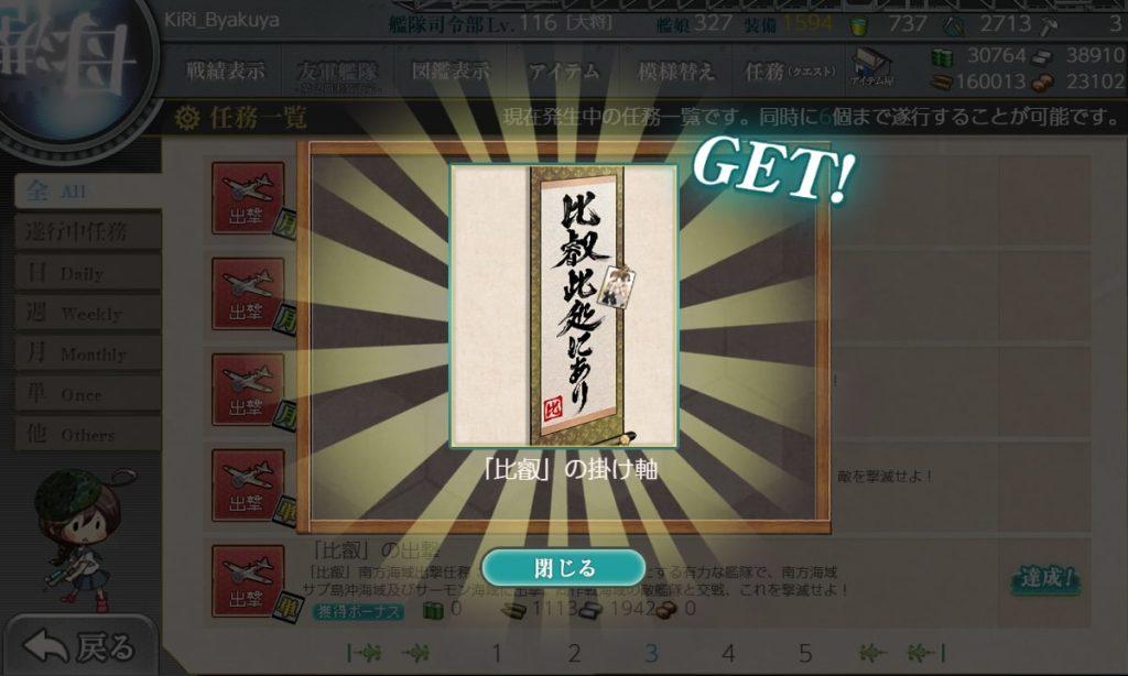 艦これ_kancolle_「比叡」の出撃_5-3_5-4_02
