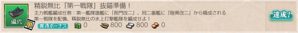 艦これ_kancolle_編成_精鋭無比「第一戦隊」抜錨準備!_01