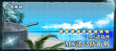 艦これ_2期_二期_6-2_6-2_中部海域_MS諸島沖_0