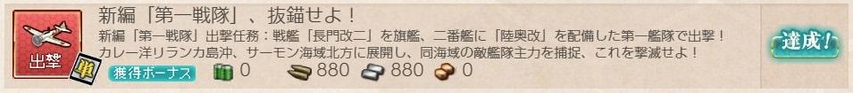 艦これ_kancolle_出撃_新編「第一戦隊」、抜錨せよ!_4-5_5-5_07