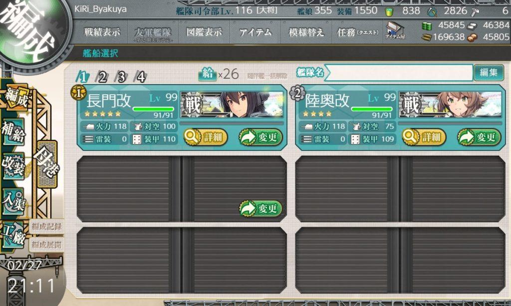 艦これ_kancolle_編成_精鋭無比「第一戦隊」抜錨準備!_05