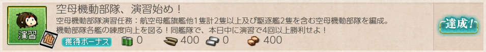 艦これ_kancolle_演習_空母機動部隊、演習初め!_02