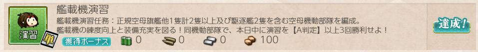 艦これ_kancolle_演習_艦載機演習_01