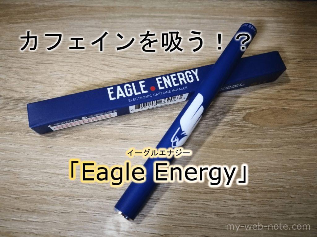 電子タバコ_Eagle Energy_イーグルエナジー_カフェイン_購入_年齢制限_吸い方_捨て方_00