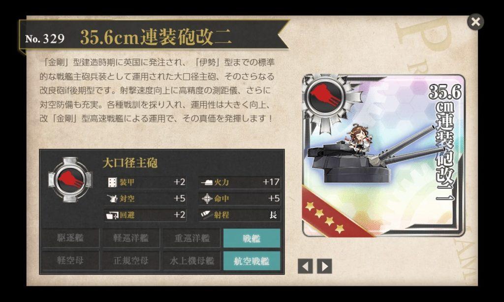 艦これ_kancolle_重改装高速戦艦「金剛改二丙」、南方突入!_5-1_4-3_5-4_5-5_06