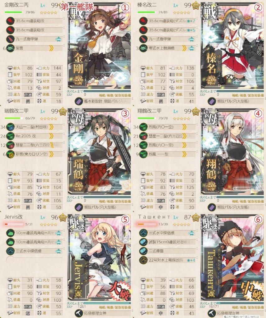 艦これ_kancolle_重改装高速戦艦「金剛改二丙」、南方突入!_5-1_4-3_5-4_5-5_14