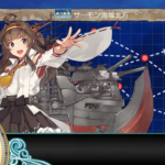 艦これ_kancolle_重改装高速戦艦「金剛改二丙」、南方突入!_5-1_4-3_5-4_5-5_01