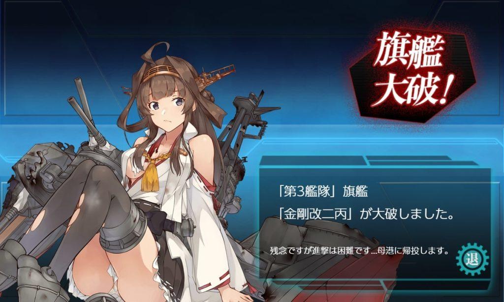 艦これ_kancolle_重改装高速戦艦「金剛改二丙」、南方突入!_5-1_4-3_5-4_5-5_07