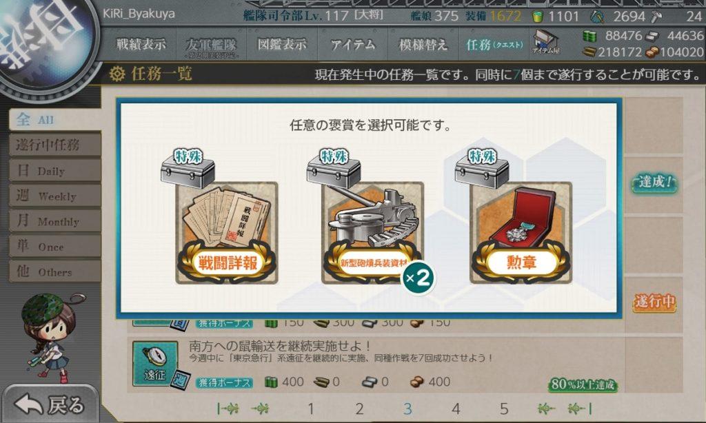 艦これ_kancolle_重改装高速戦艦「金剛改二丙」、南方突入!_5-1_4-3_5-4_5-5_02