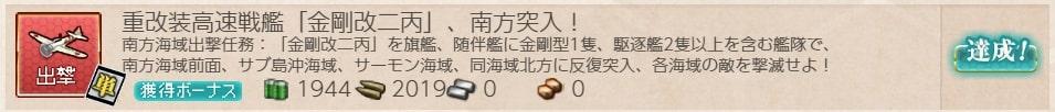 艦これ_kancolle_重改装高速戦艦「金剛改二丙」、南方突入!_5-1_4-3_5-4_5-5_08