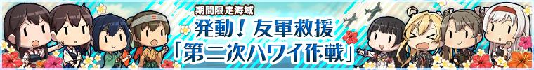【艦これ】2019年春イベント・イベントバナー