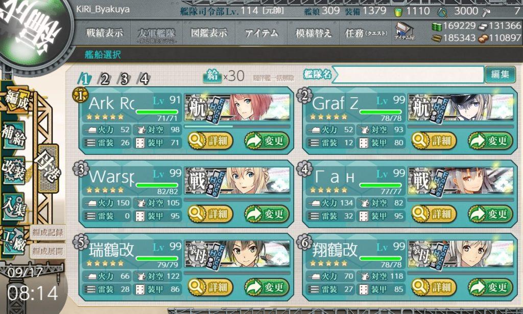 艦これイベント海域の札が付与された艦隊