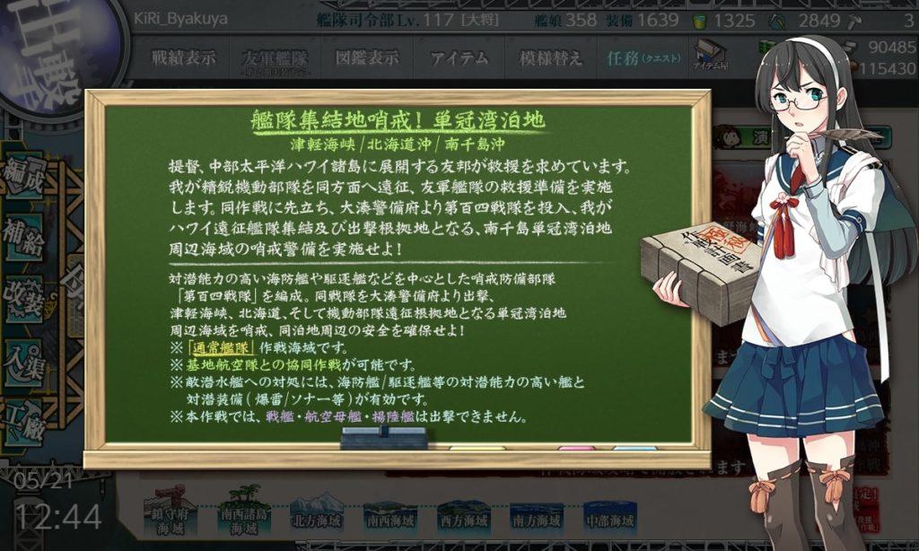 【艦これ】2019年春イベ E1『艦隊集結地哨戒!単冠湾泊地』大淀説明