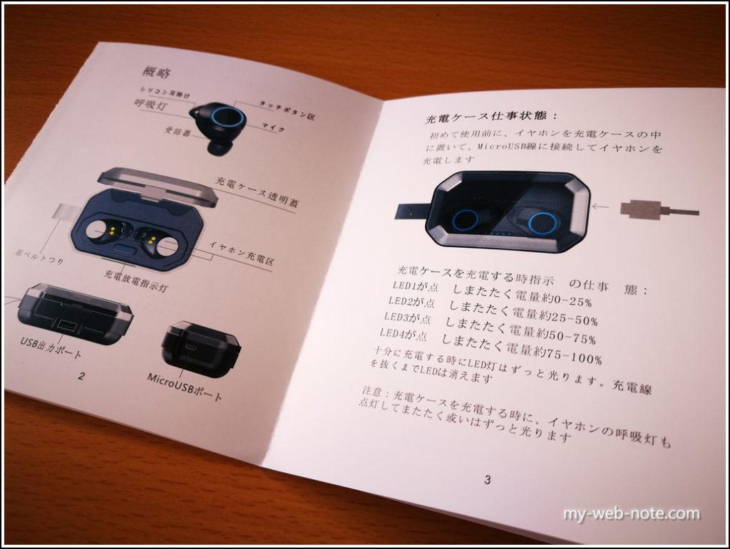 【コスパ重視!】安い「Hihiccup」Bluetoothイヤホン/日本語マニュアル