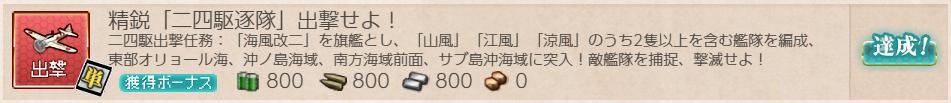 艦これ 出撃任務『精鋭「二四駆逐隊」出撃せよ!』/ 任務項目