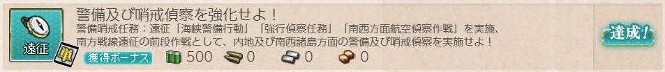 艦これ 遠征任務『警備及び哨戒偵察を強化せよ!』/ 任務項目