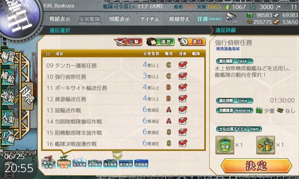艦これ 遠征任務『警備及び哨戒偵察を強化せよ!』/ 強行偵察任務