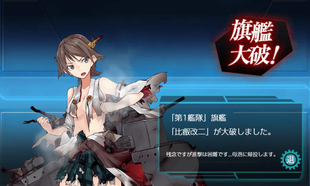 艦これ 編成任務 海上突入部隊を編成せよ!