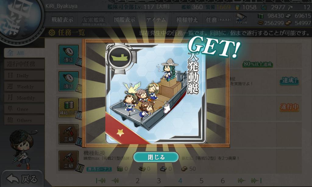 艦これ 遠征任務『南方戦線遠征を実施せよ!』/ 任務報酬・大発動艇