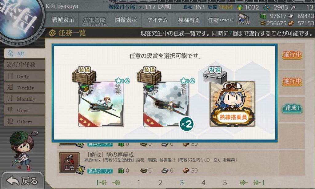 艦これ 演習任務『航空戦隊演習(その弐)』/ 選択報酬2・彩雲・天山・熟練搭乗員
