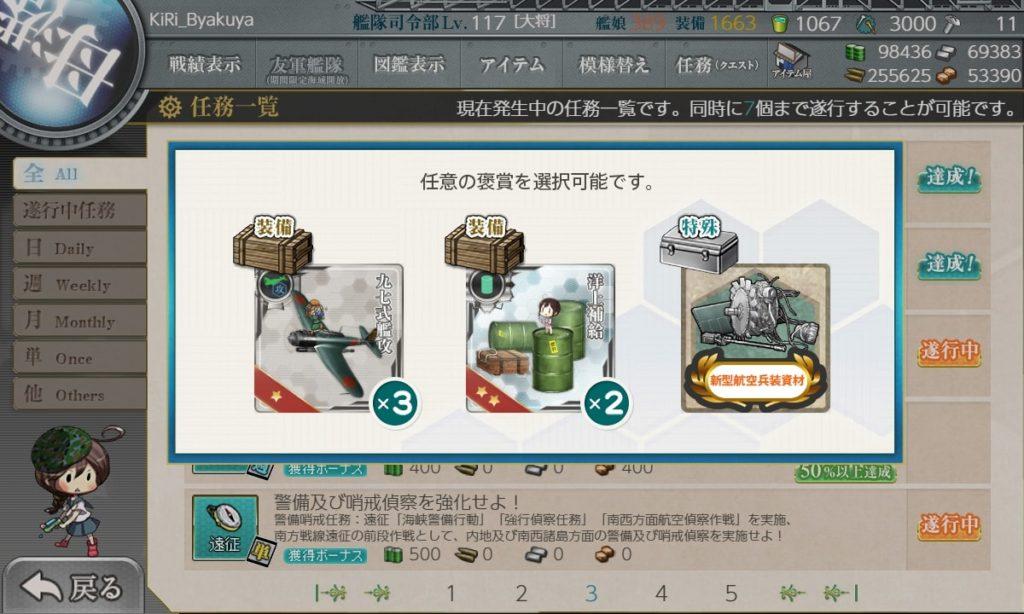 艦これ 演習任務『航空戦隊演習(その壱)』/ 選択報酬2・九七式艦攻・洋上補給・新型航空兵装資材