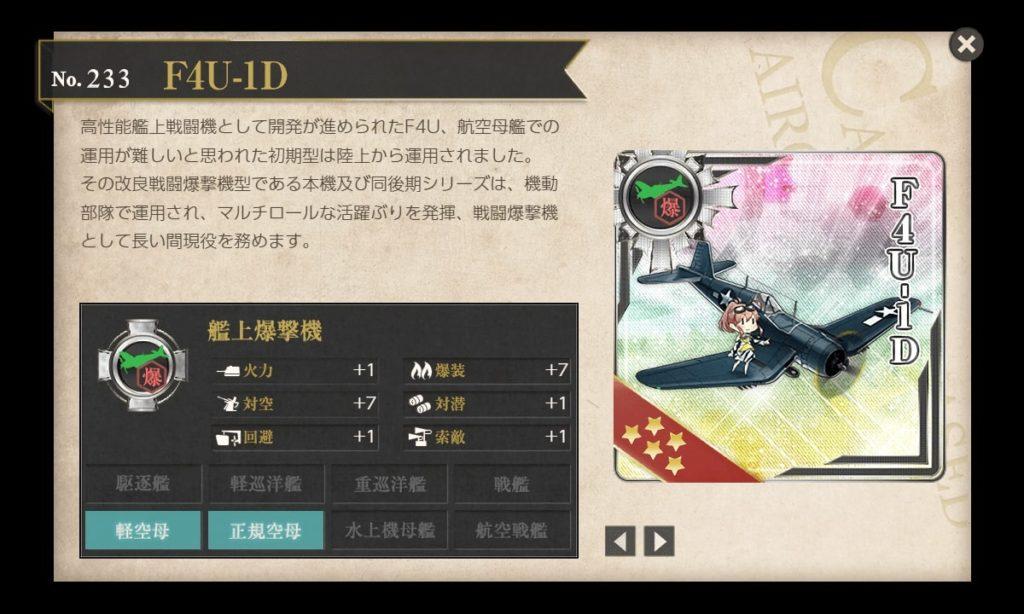 艦これ『精強「任務部隊」を編成せよ!』/ F4U-1D・スペック