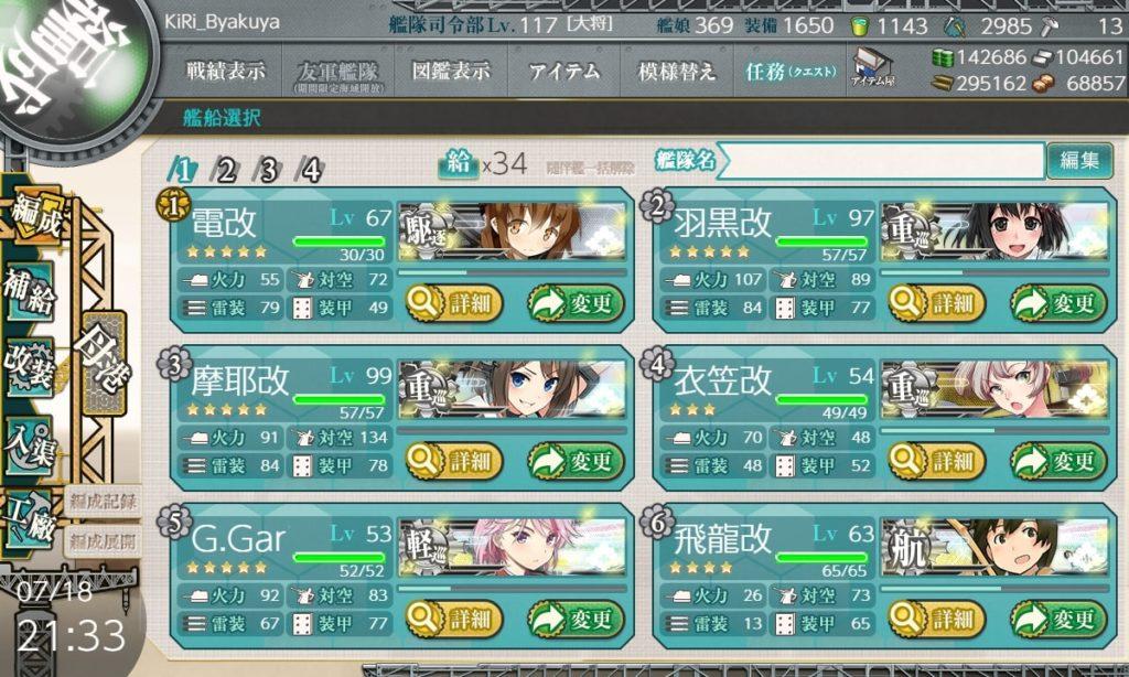 艦これ 演習任務『新しい盾』/ 編成条件