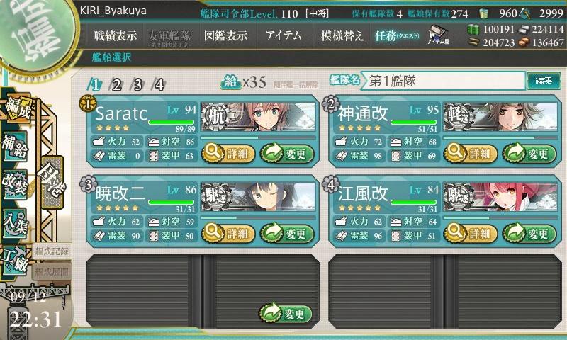 艦これ『精強「任務部隊」を編成せよ!』/ 編成条件