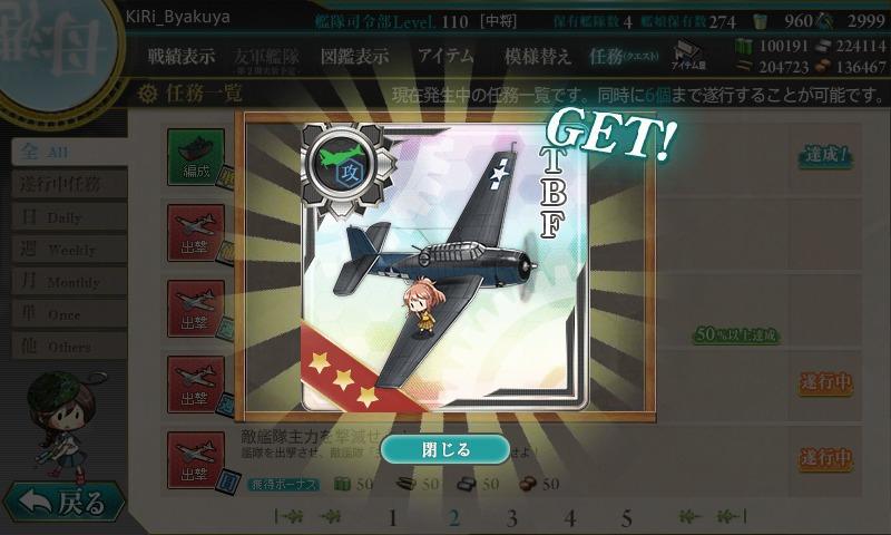 艦これ『精強「任務部隊」を編成せよ!』/ 報酬・艦爆「F4U-1D」