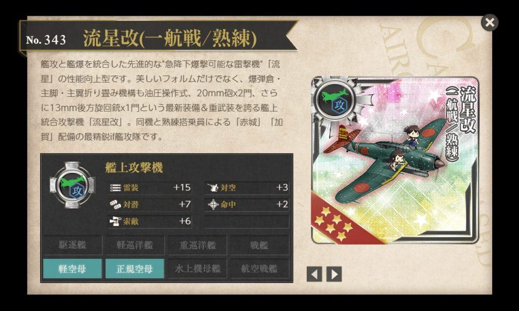 艦これ『一航戦精鋭「流星改」隊の編成 / 流星改(一航戦/熟練)・スペック