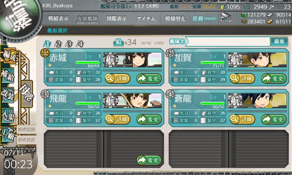 艦これ 編成任務『「南雲機動部隊」を編成せよ!』/ 編成例