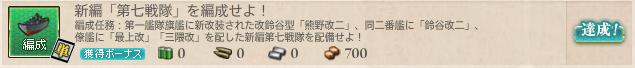 艦これ『新編「第七戦隊」を編成せよ!』/ 任務項目