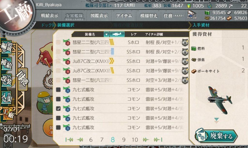 艦これ『一航戦精鋭「流星改」隊の編成 / 廃棄・九七式艦攻