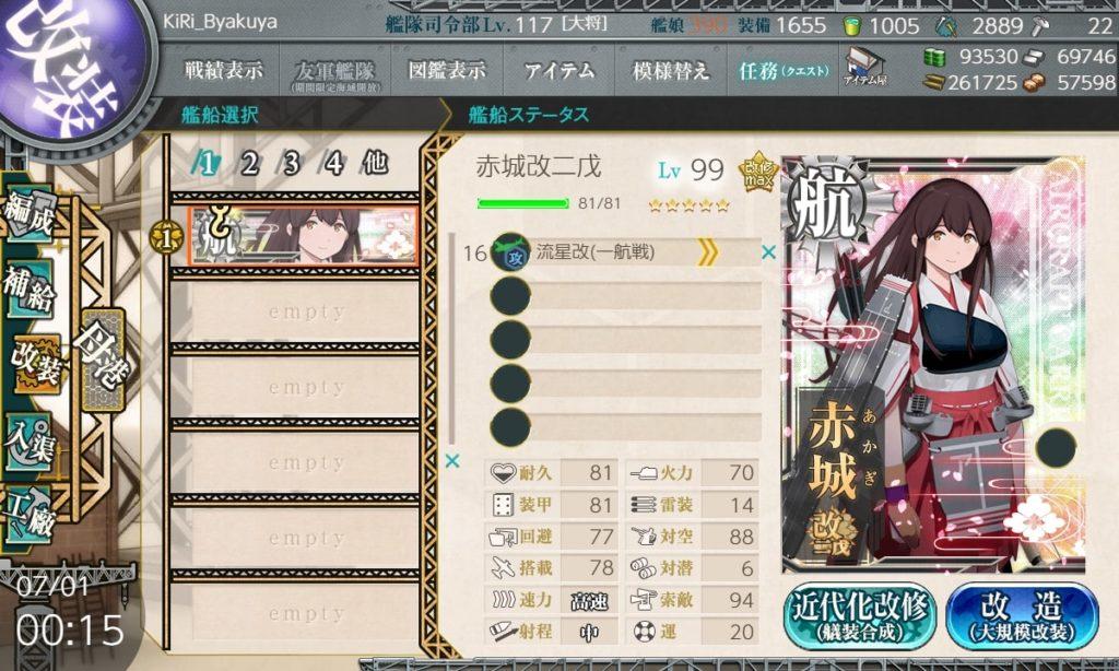 艦これ『一航戦精鋭「流星改」隊の編成 / 赤城改二・装備