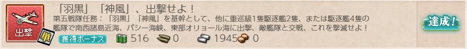 艦これ『「羽黒」「神風」、出撃せよ!』/ 任務項目