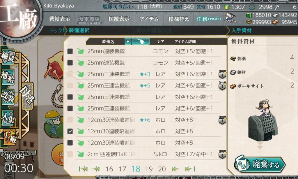 艦これ『陸戦用装備の艦載運用研究』/ 廃棄アイテム・12cm30連装噴進砲