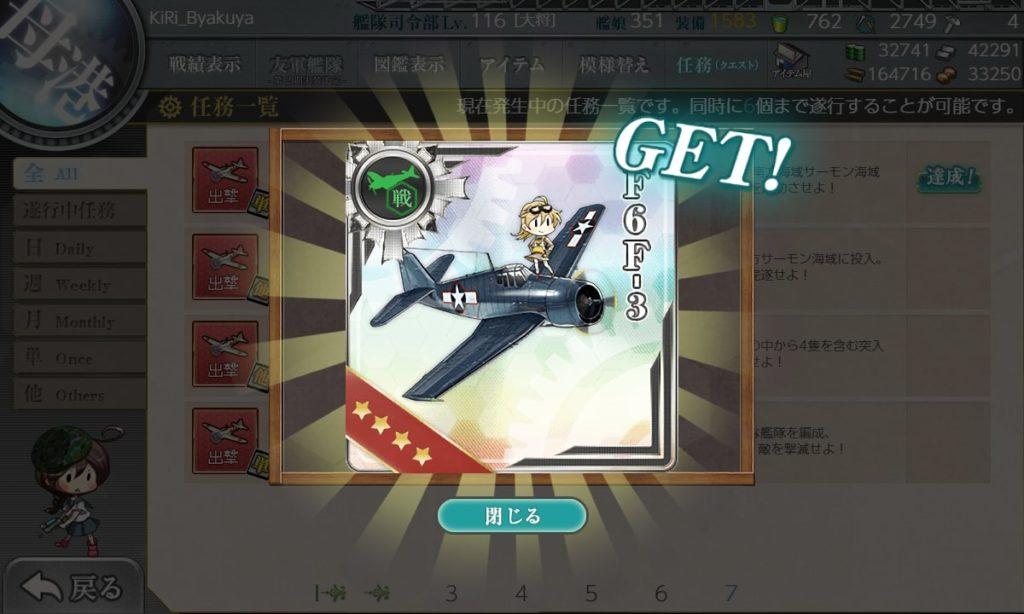 艦これ『精強大型航空母艦、抜錨!』/ 報酬・F6F-3