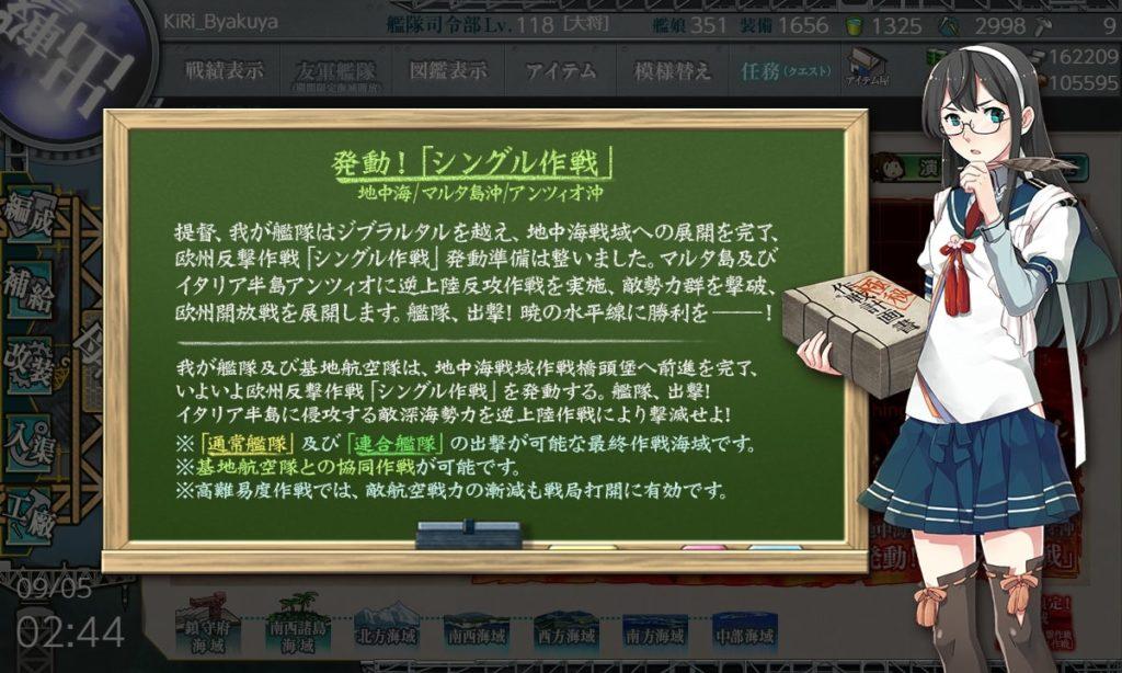 艦これ 2019年夏イベ『発動!シングル作戦』E3-1 / 大淀作戦説明