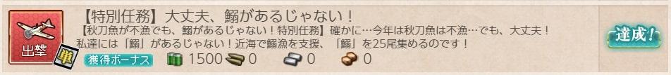 【艦これ】2019年 鎮守府秋刀魚&鰯祭り!/ 【特別任務】大丈夫、鰯があるじゃない!