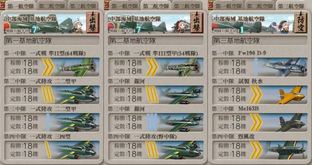 【艦これ】2019年 鎮守府秋刀魚&鰯祭り!/ 6-5基地航空隊