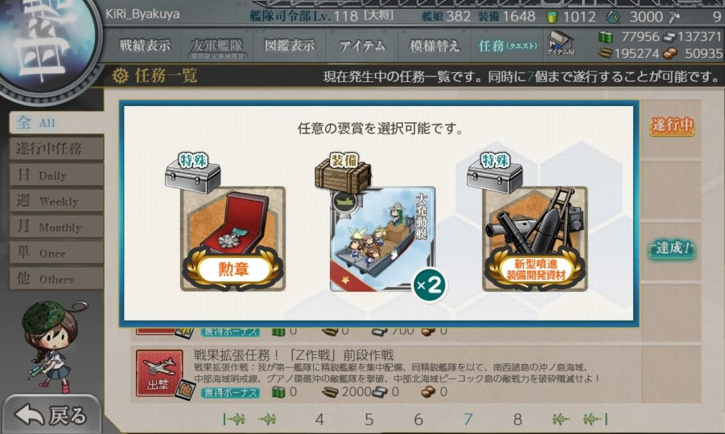 艦これ クォータリー任務『発令!「西方海域作戦」』/ 選択報酬・勲章・大発動艇・新型噴進装備開発資材