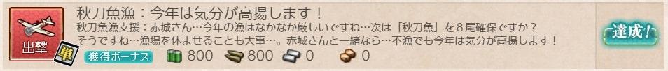 【艦これ】2019年 鎮守府秋刀魚&鰯祭り!/ 秋刀魚漁:今年は気分が高揚します!