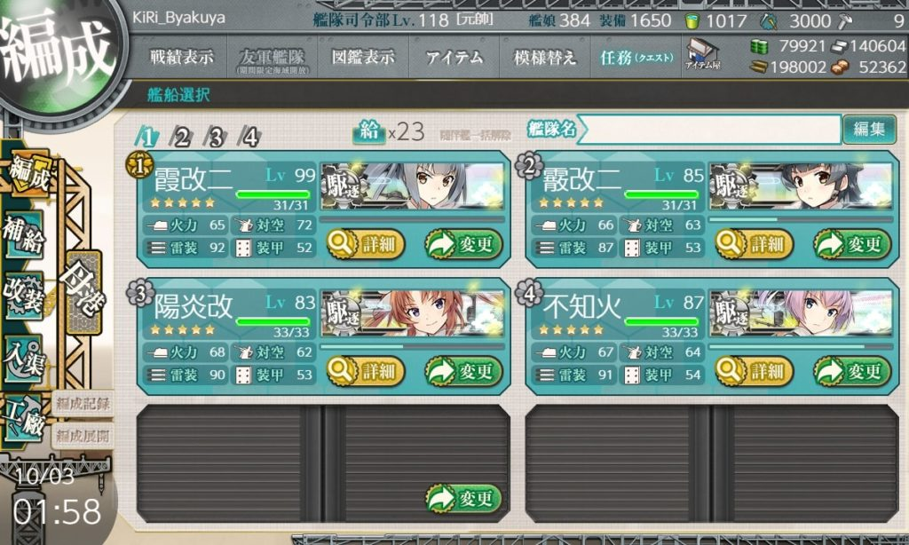艦これ 演習任務『「十八駆」演習!」/ 編成条件