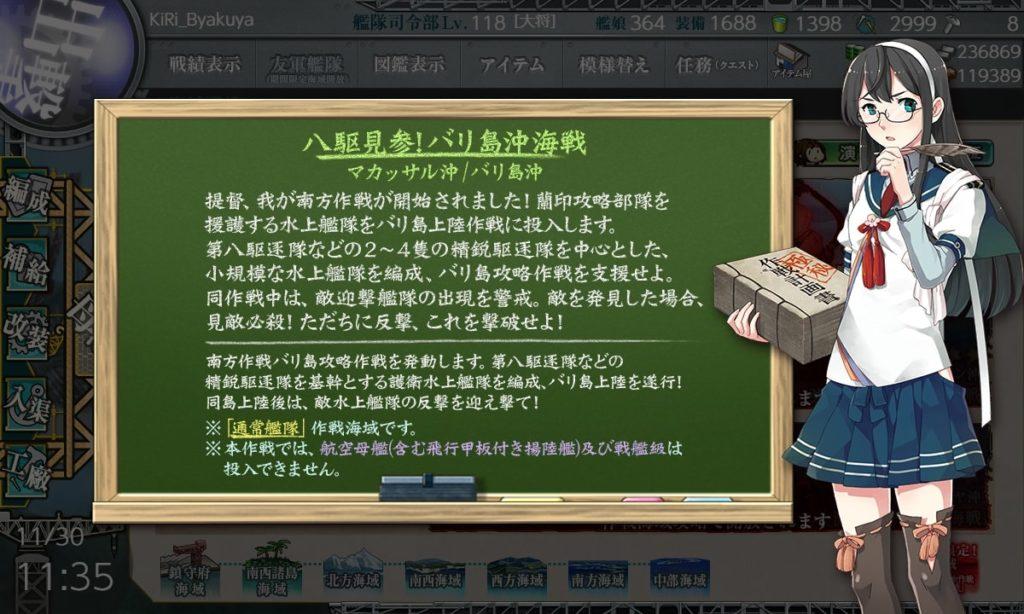 艦これ 2019年秋イベント E1/大淀解説