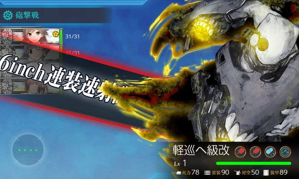 艦これ 2019年秋イベント E1 撃破ゲージ2本目 / ボスマス旗艦