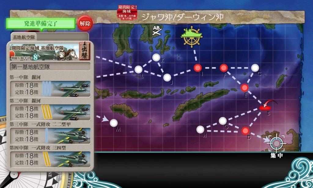 艦これ 2019年秋イベント E2ギミック/Aマス基地航空隊支援