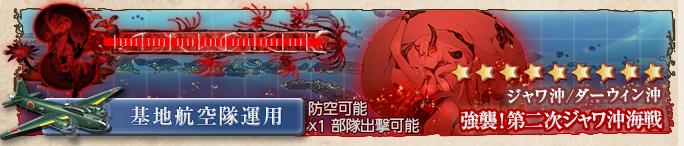 艦これ 2019年秋イベント E2 / 海域バナー