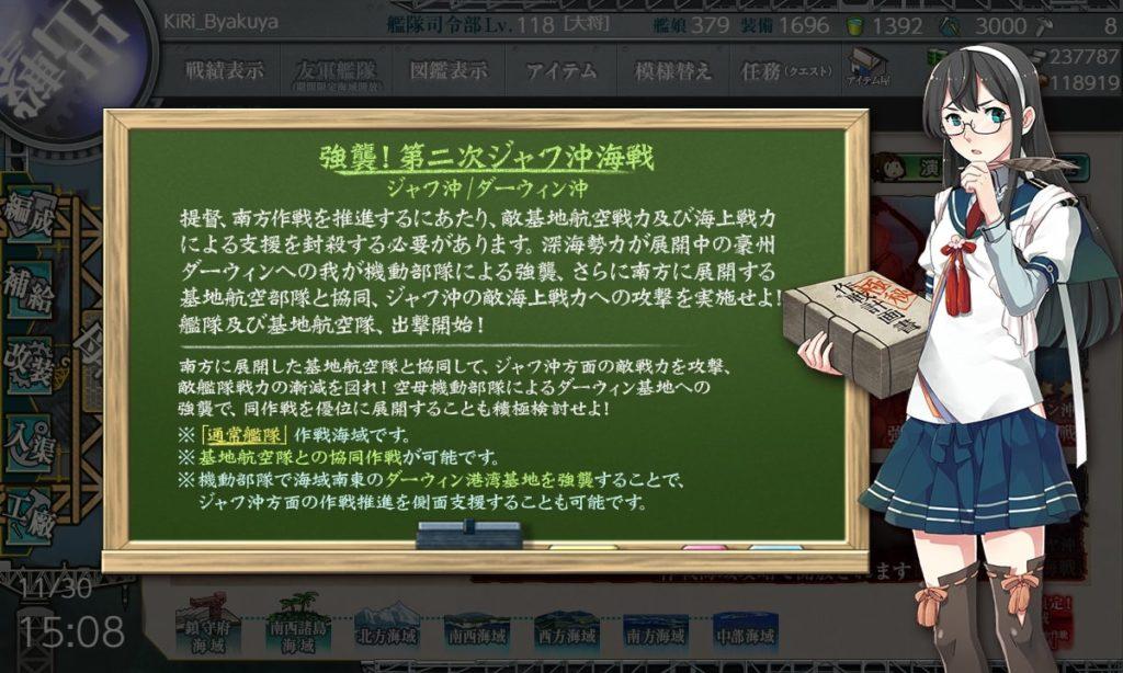 艦これ 2019年秋イベント E2ギミック解除/大淀説明